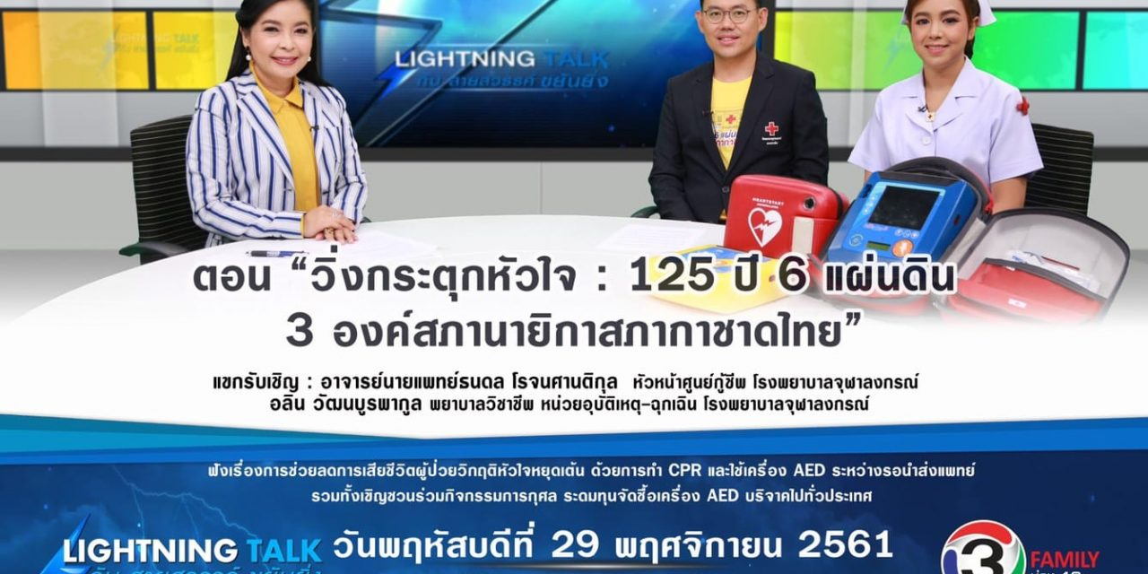 """""""วิ่งกระตุกหัวใจ : 125 ปี 6 แผ่นดิน 3 องค์สภานายิกาสภากาชาดไทย"""""""