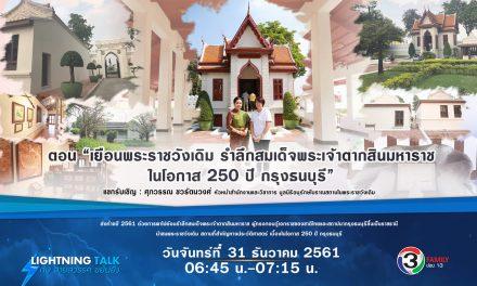 """เยือนพระราชวังเดิม รำลึกสมเด็จพระเจ้าตากสินมหาราช ในโอกาส 250 ปี กรุงธนบุรี"""""""