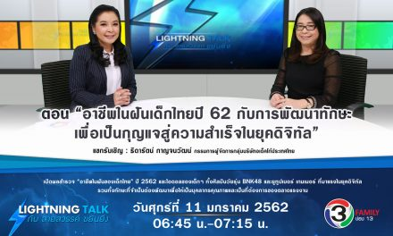 """""""อาชีพในฝันเด็กไทยปี 62 กับการพัฒนาทักษะ เพื่อเป็นกุญแจสู่ความสำเร็จในยุคดิจิทัล"""""""