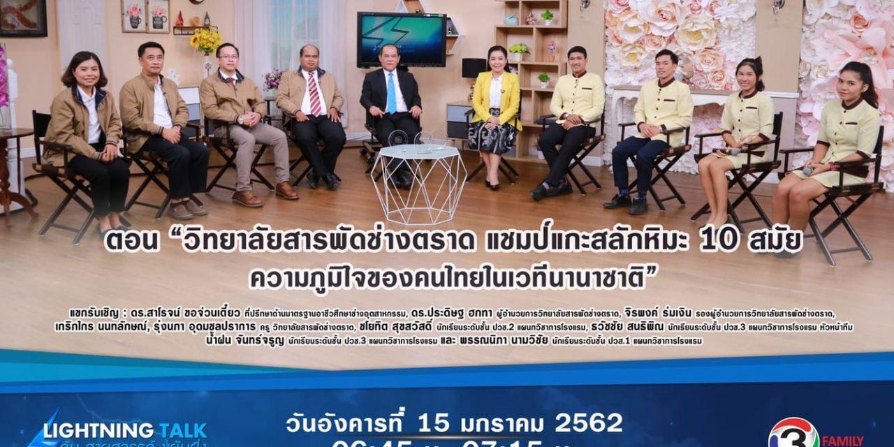 """""""วิทยาลัยสารพัดช่างตราด แชมป์แกะสลักหิมะ 10 สมัย ความภูมิใจของคนไทยในเวทีนานาชาติ"""""""