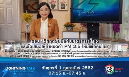 """""""วิกฤตฝุ่นพิษกับมาตรการล่าสุด และข้อเสนอให้กำหนดค่า PM 2.5 ใหม่เพื่อคนไทย"""""""