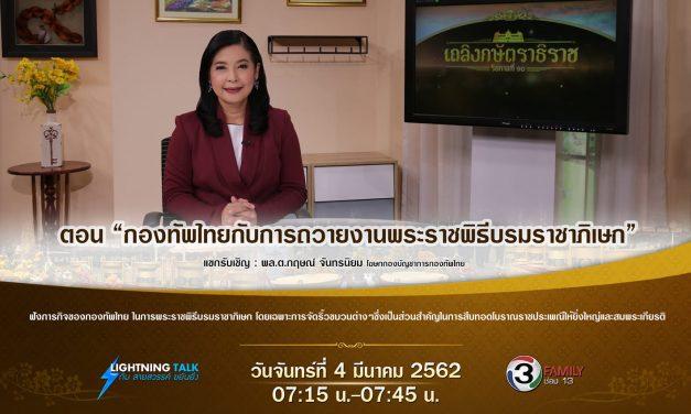 กองทัพไทยกับการถวายงานพระราชพิธีบรมราชาภิเษก