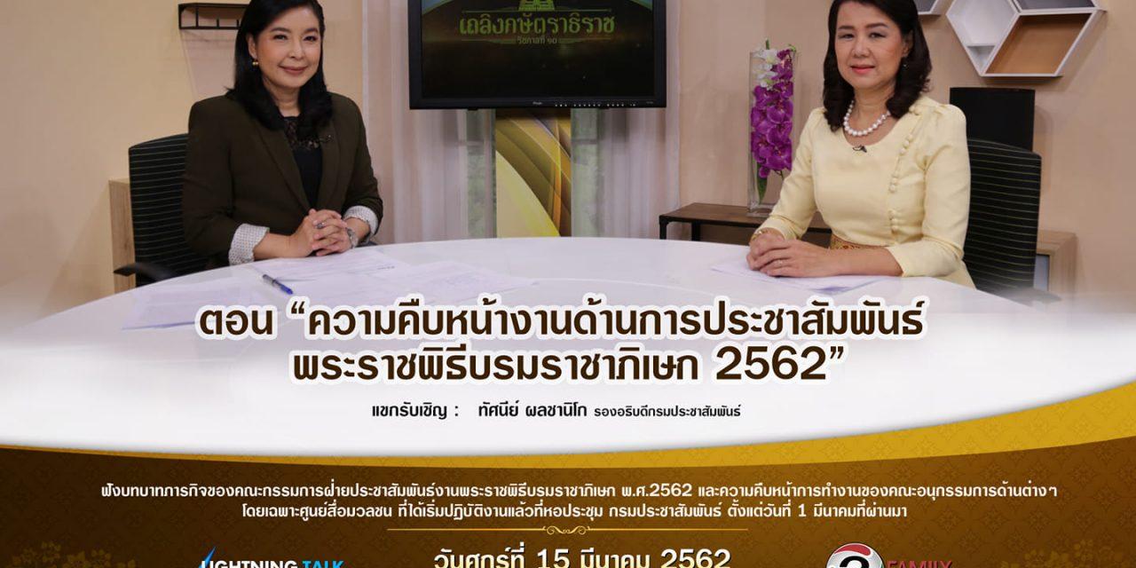 """""""ความคืบหน้างานด้านการประชาสัมพันธ์ พระราชพิธีบรมราชาภิเษก 2562"""""""