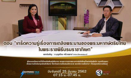 """""""เกร็ดความรู้เรื่องการเถลิงพระนามของพระมหากษัตริย์ไทย ในพระราชพิธีบรมราชาภิเษก"""""""