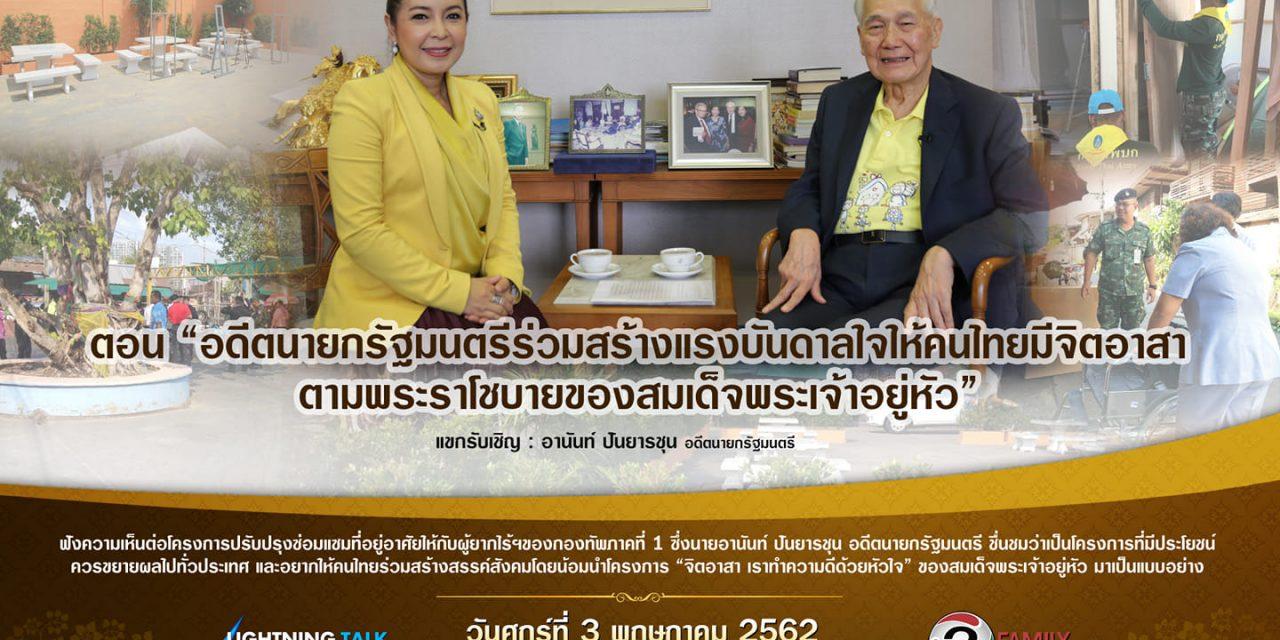 """""""อดีตนายกรัฐมนตรีร่วมสร้างแรงบันดาลใจให้คนไทยมีจิตอาสา ตามพระราโชบายของสมเด็จพระเจ้าอยู่หัว"""""""