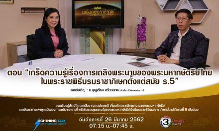 """""""เกร็ดความรู้เรื่องการเถลิงพระนามของพระมหากษัตริย์ไทยในพระราชพิธีบรมราชาภิเษกตั้งแต่สมัย ร.5"""""""