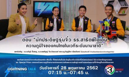 """""""นักประดิษฐ์รุ่นจิ๋ว รร.สาธิตพีไอเอ็ม ความภูมิใจของคนไทยในเวทีระดับนานาชาติ"""""""