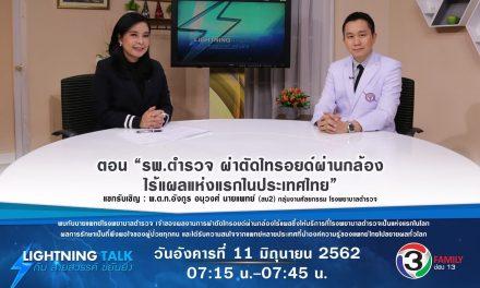 """""""รพ.ตำรวจ ผ่าตัดไทรอยด์ผ่านกล้องไร้แผลแห่งแรกในประเทศไทย"""""""
