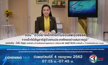 """""""ตัวอย่างเด็กไทยที่ไม่ยอมแพ้อุปสรรค จากเด็กไร้สัญชาติสู่ตัวแทนประเทศไทยอย่างสมภาคภูมิ"""""""