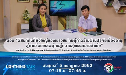 """""""วิสัยทัศน์ที่ยิ่งใหญ่ของเยาวชนไทยผู้ก้าวข้ามผ่านปัจจัยเรื่องอายุ สู่การช่วยเหลือผู้คนสู่ความสุขและความสำเร็จ"""""""