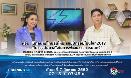 """""""นักดนตรีไทยรุ่นใหม่ แชมป์ทรอมโบนโลก2019 กับแรงบันดาลใจในการพัฒนาวงการดนตรี"""""""