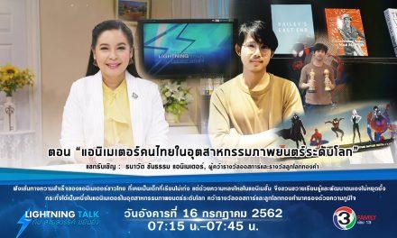 """""""แอนิเมเตอร์คนไทยในอุตสาหกรรมภาพยนตร์ระดับโลก"""""""