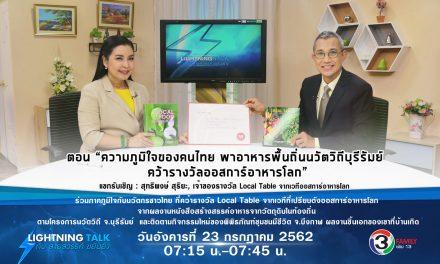 """""""ความภูมิใจของคนไทย พาอาหารพื้นถิ่นนวัตวิถีบุรีรัมย์ คว้ารางวัลออสการ์อาหารโลก"""""""