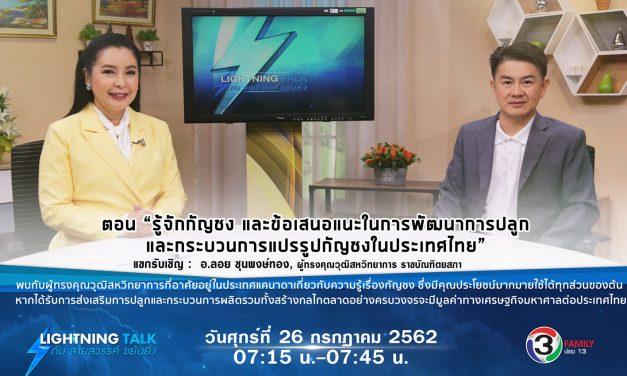 """""""รู้จักกัญชง และข้อเสนอแนะในการพัฒนาการปลูกและกระบวนการแปรรูปกัญชงในประเทศไทย"""""""