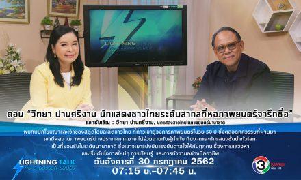 """""""วิทยา ปานศรีงาม นักแสดงชาวไทยระดับสากลที่หอภาพยนตร์จารึกชื่อ"""""""