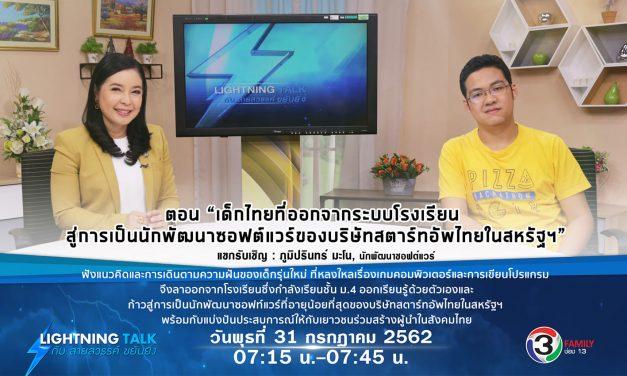 เด็กไทยที่ออกจากระบบโรงเรียน สู่การเป็นนักพัฒนาซอฟต์แวร์ของบริษัทสตาร์ทอัพไทยในสหรัฐฯ