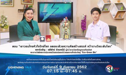 """""""เยาวชนไทยหัวใจรักษ์โลก ลดขยะด้วยความคิดสร้างสรรค์ คว้ารางวัลระดับโลก"""""""