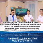"""""""ทุนโครงการเยาวชนรางวัลสมเด็จเจ้าฟ้ามหิดล ส่งเสริมเยาวชนไทยไปเรียนรู้วิทยาการทางการแพทย์ระดับโลก"""""""