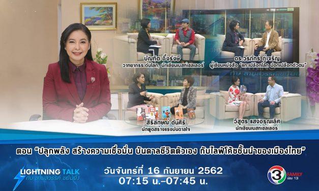 """""""ปลุกพลัง สร้างความเชื่อมั่น บันดาลชีวิตตัวเอง กับไลฟ์โค้ชชั้นนำของเมืองไทย"""""""