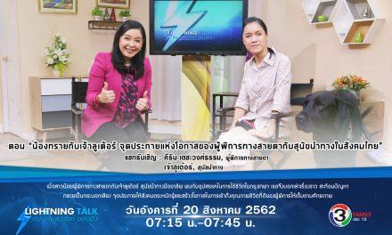 """""""น้องทรายกับเจ้าลูเต้อร์…จุดประกายแห่งโอกาสของผู้พิการทางสายตากับสุนัขนำทางในสังคมไทย"""""""