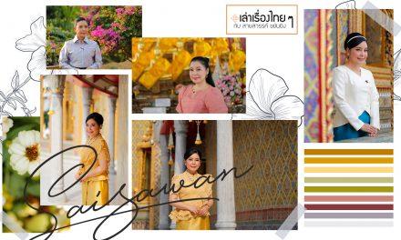 พิพิธภัณฑ์การศึกษาไทย