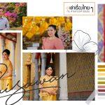 ผลิตภัณฑ์วัฒนธรรมไทยภาคตะวันออก